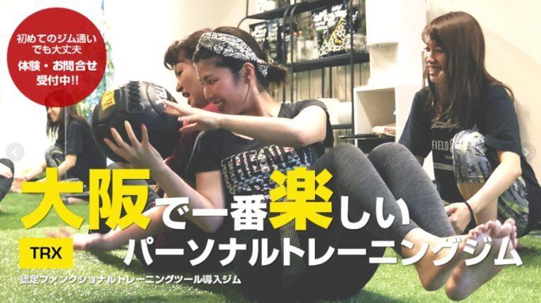 パーソナルトレーニング 大阪