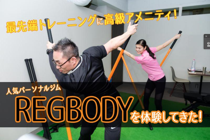 パーソナルトレーニング 東京 安い