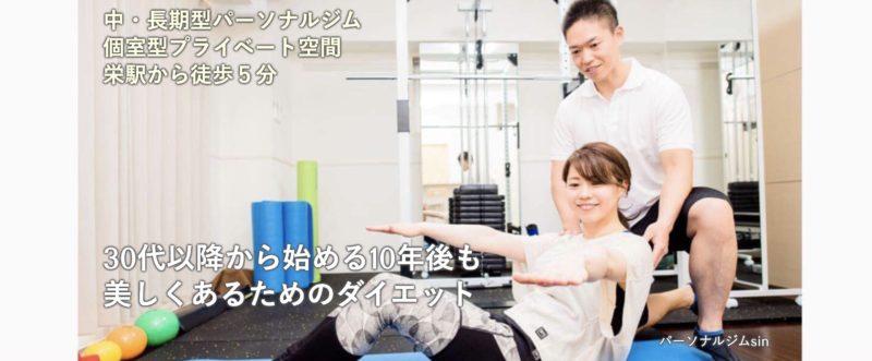 パーソナルトレーニング 名古屋